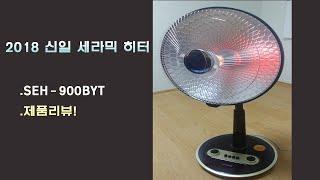 신일 세라믹히터 seh 900byt 전기히터 리뷰