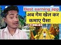 How to earn Money by playing game|online make money|vk online money|