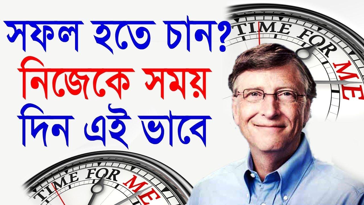 সফল সে হবে যে নিজেকে সময় দেবে || how to success in life in bangla || success  Motivational Video.