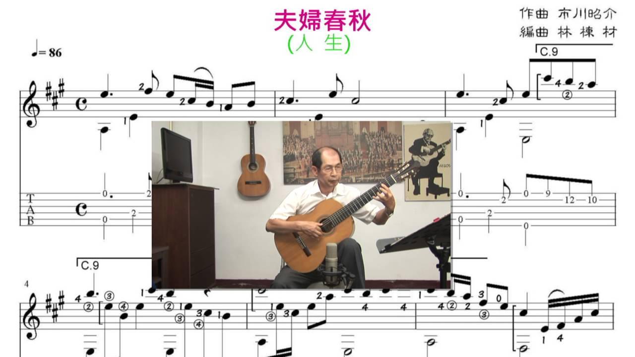 夫婦春秋 (人 生) / 臺語歌曲古典吉他演奏譜 - YouTube