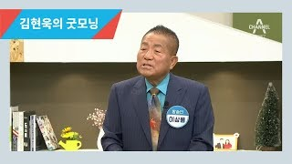 '영원한 뽀빠이' 이상용, 인생의 위기를 극복하다?! l 김현욱의 굿모닝 539회 thumbnail