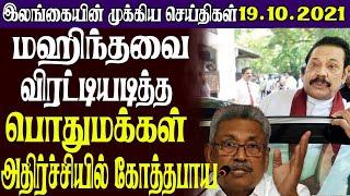 இலங்கையின் பிரதான செய்திகள் 19.10. 2021  SrilankanTamil News  Today News