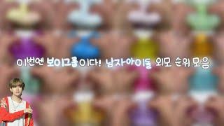  이번엔 보이그룹 이다! 남자아이돌 외모 순위 모음 ❤ / 시리즈 액괴 / 액괴 시리즈 / 대규모 시리즈 …