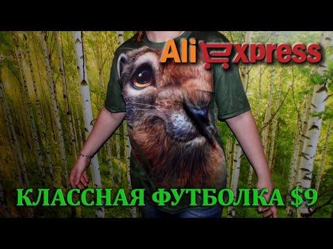 AliExpress КЛАССНАЯ ФУТБОЛКА $9 и дешёвые наушники (хорошие ?)