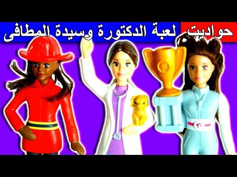 لعبة الدكتورة وسيدة المطافى الجديدة للاطفال العاب بنات واولاد fire woman and lady doctor toys