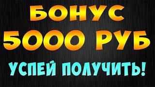WEBFLEX24 ЗАРАБОТОК БЕЗ ВЛОЖЕНИЙ УСПЕЙ ПОЛУЧИТЬ БОНУС 5000 РУБЛЕЙ
