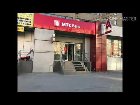 Правовой ликбез для Банка МТС
