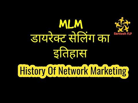 History Of Network Marketing | नेटवर्क मार्केटिंग का इतिहास | Direct Selling | MLM | Santosh Maurya