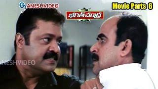 Bharat Chandra Movie Parts 6/10 || Suresh Gopi, Shreya Reddy || Ganesh Videos