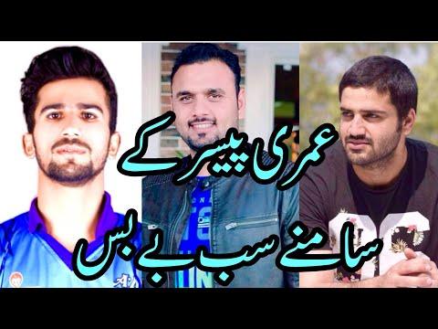 Umri Pacer Bowling VS Ahsan Chita & Sanam Iqbal