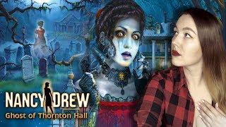 лЕГКО  NANCY DREW: Ghost of  Thornton Hall  НЭНСИ ДРЮ: Призрак усадьбы Торнтон
