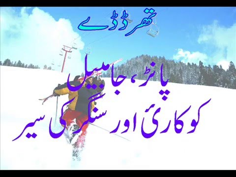 SWAT VALLEY WINTER TOURISM PACKAGE BY SDTP ADVENTURES