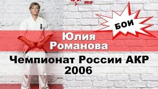 Юлия Романова: Чемпионат России АКР 2006