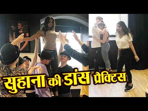 Shahrukh Khan's daughter Suhana Khan's college throwback photos goes VIRAL | FilmiBeat Mp3