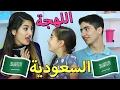 تحدي اللهجة السعودية | Saudi Accent Challenge