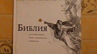 ОБЗОР КНИГ - БИБЛИЯ