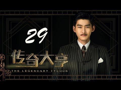 【传奇大亨】The Legendary Tycoon 第29集 张翰、贾青、宋轶、陈乔恩主演  张翰白手起家追逐电影梦
