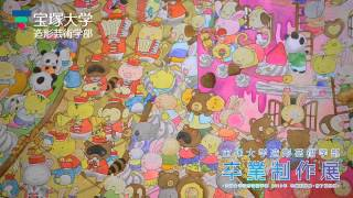 宝塚大学造形芸術学部 卒業制作展・修了制作展・造形展 2015