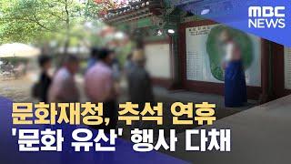 문화재청, 추석 연휴 '문화 유산' 행사 다채 (202…