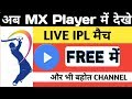 VIVO IPL 2019 Live on Mx Player | Ab Mx Player me Live IPL Match Dekhe