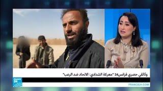 """وثائقي """"معركة الشدادي"""" على فرانس24 من شمال شرق سوريا"""