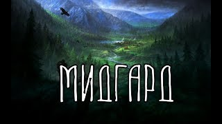 видео Девять миров (скандинавские мифы) в txt формате