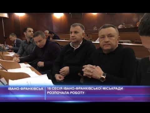 16 сесія Івано-Франківської міськради розпочала роботу