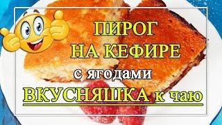 Пирог 🎂 на кефире с замороженными 🍓 ягодами 🍒 - это ВКУС ЛЕТА!