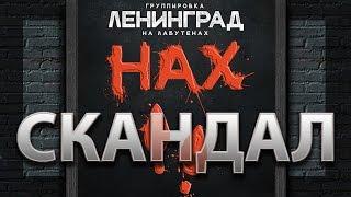 Ленинград — Экспонат. Скандал