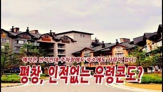 신의한수 생방송 2월 13일 / 평창, 만석인데 인적 없는 유령 콘도?