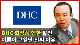 DHC 화장품의 39일본 불매운동 조롱39이 자충수인 …