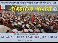 The Funeral of Saheb Qiblah Fultali (RA) Part 02