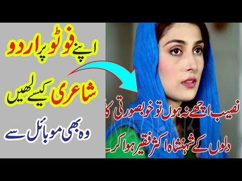 Apne Photos Pe Urdu Shayeri Kese Likhte Hein | How To Write Urdu Poetry On Pics
