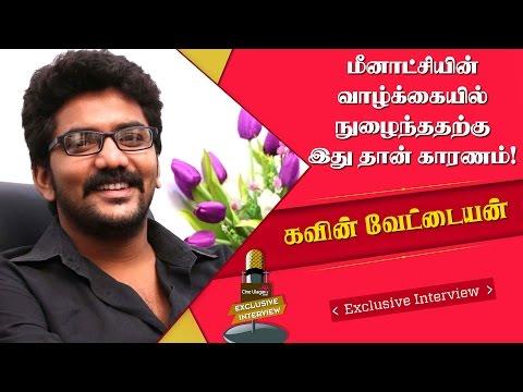 How I Entered into Meenatchi's Life - Vettaiyan (Kavin) Reveals about Saravanan-Meenatchi Serial