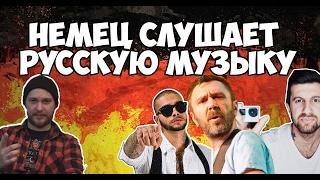 НЕМЕЦ СЛУШАЕТ РУССКУЮ МУЗЫКУ #1 (Тимати, Ленинград, T-killah)