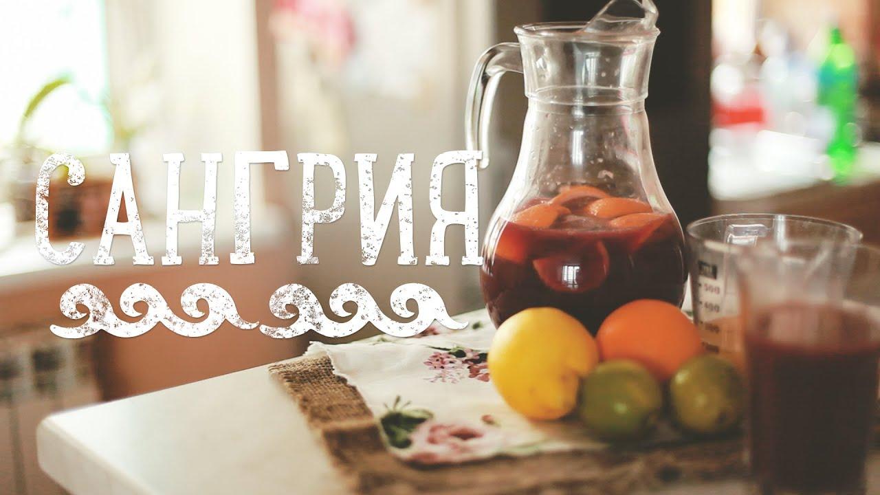 Сангрия: простой и быстрый рецепт [Рецепты Bon Appetit]