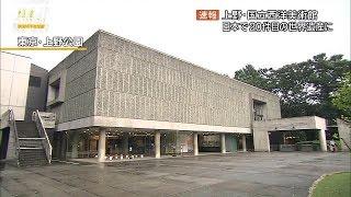 上野・国立西洋美術館が世界遺産に 日本で20件目(16/07/17)