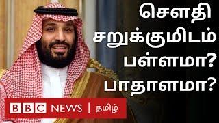 Saudi மோசமான நிதி சிக்கலில் இருக்கிறதா? - விரிவான அலசல்   Mohammad Bin Salman Al Saud   Gulf  