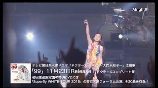 Superfly 『99』(※「ドクターX~外科医・大門未知子~」主題歌) 初回生産限定盤DVD digest spot