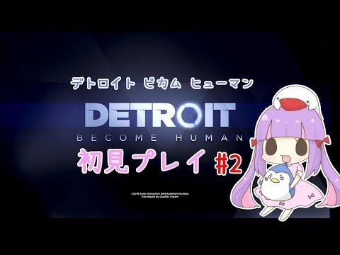 【生放送】デトロイト ビカム ヒューマン -Detroit: Become Human- ≪Part.2≫ (๑˃̵ᴗ˂̵)و☆*。【Vtuber】
