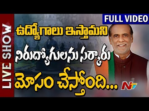 Opposition Comments On #Telangana Govt over Jobs for UnEmployed Youth    Live Show Full