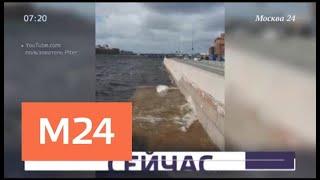 Смотреть видео Санкт-Петербург получил от стихии новый удар - Москва 24 онлайн
