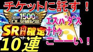 たたかえドリームチーム#224 頼みはチケット!10連!!