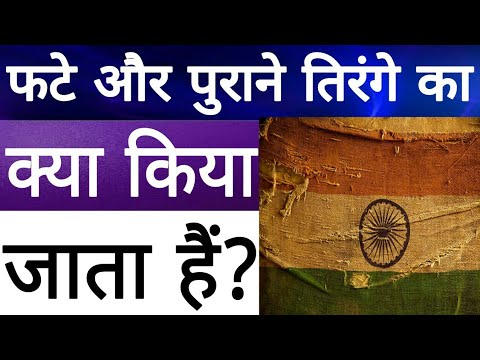 फटे और पुराने तिरंगे का क्या किया जाता है? Amazing Fact   GK Guru  