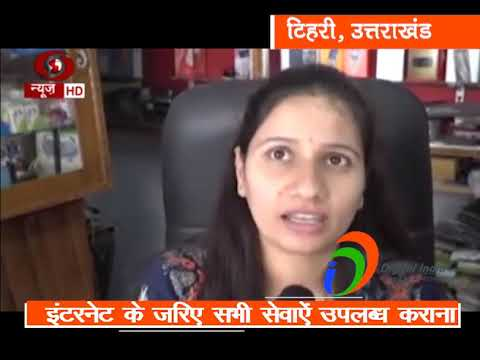 Tehri (Uttarakhand): For less paper work introduced Digital India programme in rural area's
