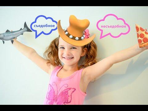 Развивающие игры для детей съедобное и несъедобное Давайте угадывать с Джессикой съедобное а что нет