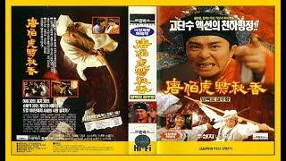 홍콩영화 [당백호점추향] 2부 비디오판 한글자막 주성치 공리 범경단 정패패