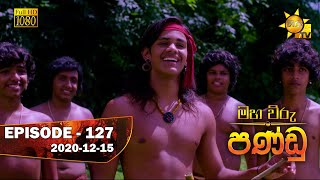 Maha Viru Pandu | Episode 127 | 2020-12-15 Thumbnail