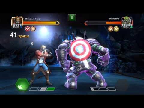 Финальный бой Marvel Битва Чемпионов