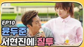 Video Let's Eat 2 Yoon Du-jun feels jealousy since Seo Hyun-jin is on Gwon Yool's side Let's Eat 2 Ep10 download MP3, 3GP, MP4, WEBM, AVI, FLV Oktober 2019